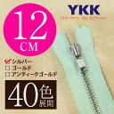【40色展開】 YKK 金属止めファスナー シルバー 12cm ノーマルスライダー 【受注生産】