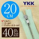 【40色展開】 YKK 金属止めファスナー シルバー 20cm ノーマルスライダー 【受注生産】