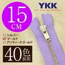 【40色展開】 YKK 金属止めファスナー ゴールド 15cm ノーマルスライダー 【受注生産】