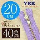 【40色展開】 YKK 金属止めファスナー ゴールド 20cm ノーマルスライダー 【受注生産】
