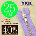 【40色展開】 YKK 金属止めファスナー ゴールド 25cm ノーマルスライダー 【受注生産】