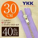 【40色展開】 YKK 金属止めファスナー ゴールド 30cm ノーマルスライダー 【受注生産】