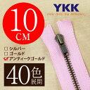 【40色展開】 YKK 金属止めファスナー アンティックゴールド 10cm ノーマルスライダー 【受注生産】