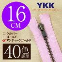 【40色展開】 YKK 金属止めファスナー アンティックゴールド 16cm ノーマルスライダー 【受注生産】