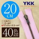 【40色展開】 YKK 金属止めファスナー アンティックゴールド 20cm ノーマルスライダー 【受注生産】
