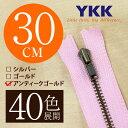 【40色展開】 YKK 金属止めファスナー アンティックゴールド 30cm ノーマルスライダー 【受注生産】