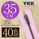 【40色展開】 YKK 金属止めファスナー アンティックゴールド 35cm ノーマルスライダー 【受注生産】