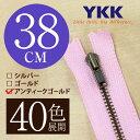 【40色展開】 YKK 金属止めファスナー アンティックゴールド 38cm ノーマルスライダー 【受注生産】