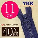 【40色展開】 YKK 樹脂 ビスロン 止めファスナー 11cm リングスライダー 【受注生産】
