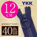 【40色展開】 YKK 樹脂 ビスロン 止めファスナー 12cm リングスライダー 【受注生産】