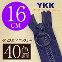 【40色展開】 YKK 樹脂 ビスロン 止めファスナー 16cm リングスライダー 【受注生産】