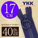 【40色展開】 YKK 樹脂 ビスロン 止めファスナー 17cm リングスライダー 【受注生産】