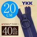 【40色展開】 YKK 樹脂 ビスロン 止めファスナー 20cm リングスライダー 【受注生産】
