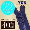 【40色展開】 YKK 樹脂 ビスロン 止めファスナー 22cm リングスライダー 【受注生産】