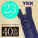 【40色展開】 YKK 樹脂 ビスロン 止めファスナー 23cm リングスライダー 【受注生産】