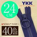 【40色展開】 YKK 樹脂 ビスロン 止めファスナー 24cm リングスライダー 【受注生産】