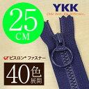 【40色展開】 YKK 樹脂 ビスロン 止めファスナー 25cm リングスライダー 【受注生産】