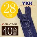 【40色展開】 YKK 樹脂 ビスロン 止めファスナー 28cm リングスライダー 【受注生産】
