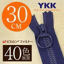 【40色展開】 YKK 樹脂 ビスロン 止めファスナー 30cm リングスライダー 【受注生産】