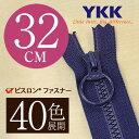 【40色展開】 YKK 樹脂 ビスロン 止めファスナー 32cm リングスライダー 【受注生産】