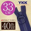 【40色展開】 YKK 樹脂 ビスロン 止めファスナー 33cm リングスライダー 【受注生産】