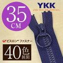【40色展開】 YKK 樹脂 ビスロン 止めファスナー 35cm リングスライダー 【受注生産】