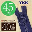 【40色展開】 YKK 樹脂 ビスロン 止めファスナー 45cm リングスライダー 【受注生産】