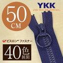 【40色展開】 YKK 樹脂 ビスロン 止めファスナー 50cm リングスライダー 【受注生産】