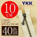 【40色展開】 YKK 玉付き 金属止めファスナー アンティックゴールド 10cm 【受注生産】