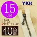 【40色展開】 YKK 玉付き 金属止めファスナー アンティックゴールド 15cm 【受注生産】