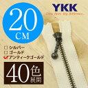 【40色展開】 YKK 玉付き 金属止めファスナー アンティックゴールド 20cm 【受注生産】