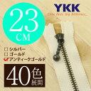 【40色展開】 YKK 玉付き 金属止めファスナー アンティックゴールド 23cm 【受注生産】