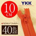 【40色展開】 YKK 樹脂 ビスロン 止めファスナー 10cm 【受注生産】