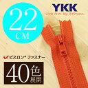 【40色展開】 YKK 樹脂 ビスロン 止めファスナー 22cm 【受注生産】