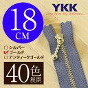 【40色展開】 YKK 玉付き 金属止めファスナー ゴールド 18cm 【受注生産】