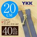 【40色展開】 YKK 玉付き 金属止めファスナー ゴールド 20cm 【受注生産】