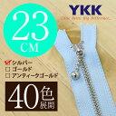 【40色展開】 YKK 玉付き 金属止めファスナー シルバー 23cm 【受注生産】