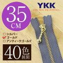 【40色展開】 YKK 玉付き 金属止めファスナー ゴールド 35cm 【受注生産】