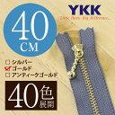 【40色展開】 YKK 玉付き 金属止めファスナー ゴールド 40cm 【受注生産】