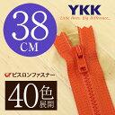 【40色展開】 YKK 樹脂 ビスロン 止めファスナー 38cm 【受注生産】
