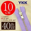【40色展開】 YKK 金属止めファスナー ゴールド 10cm ノーマルスライダー 【受注生産】