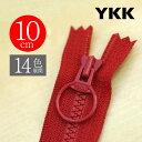 """【お得10本SET】 YKK製ファスナー樹脂""""ビスロン"""" リングスライダー 止め 10cm 【14色展開】"""