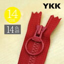"""【お得10本SET】 YKK製ファスナー樹脂""""ビスロン"""" リングスライダー 止め 14cm 【14色展開】"""