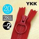 【お得10本SET】 YKK製ファスナー樹脂