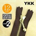 【お得10本SET】 YKK製ファスナー金属ゴールド 玉付きスライダー 止め 12cm 【27色展