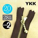 【お得10本SET】 YKK製ファスナー金属ゴールド 玉付きスライダー 止め 20cm 【28色展