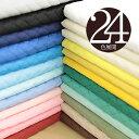 24色 カラフルな無地のキルティング生地 106cm巾/10cm単位 生地/布 手摘みコットン シー