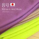 全24色 厚地『山陽帆布 8号 シルケット染』92cm巾/10cm単位 日本製
