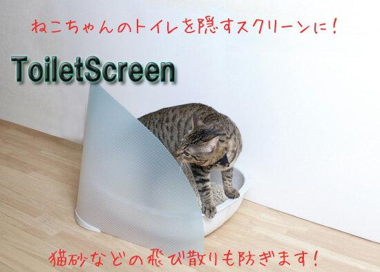 OPPO ToiletScreen(トイレスクリーン)猫トイレ用仕切り板
