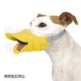 quack(クアック・Lサイズ)口輪にみえない口輪